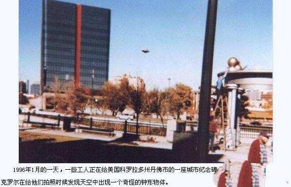 第一张UFO照片曝出 从此探索脚步就不止